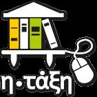 Ηλεκτρονική Σχολική Τάξη (η-Τάξη) logo
